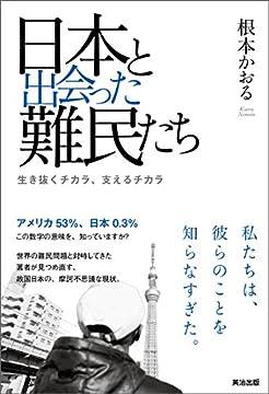 日本と出会った難民たちの書影