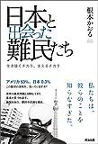 日本と出会った難民たち――生き抜くチカラ、支えるチカラ