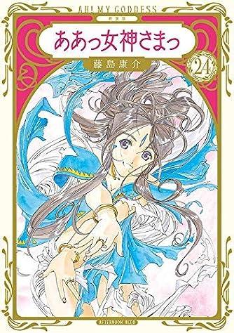 新装版 ああっ女神さまっ コミック 全24巻セット