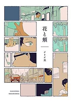 [イトイ圭]の花と頬 (楽園コミックス)