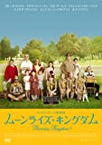 ムーンライズ・キングダム スペシャル・プライス[DVD]