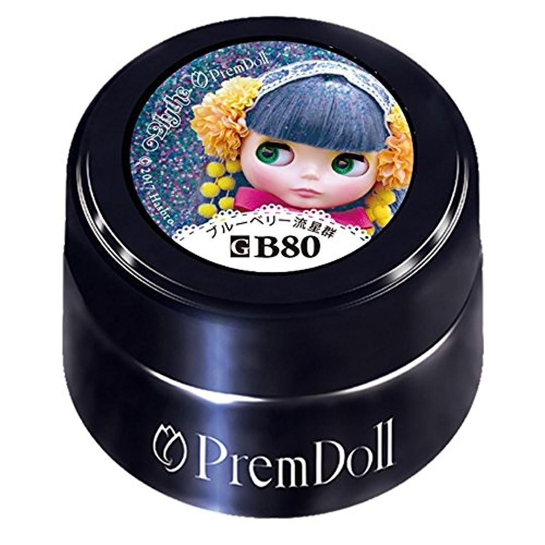 交じる食品面倒PRE GEL プリムドール ブルーベリー流星群 DOLL-B80 3g UV/LED対応 カラージェル
