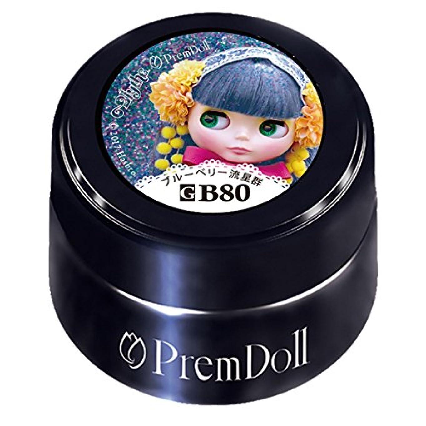 ご飯生産的自由PRE GEL プリムドール ブルーベリー流星群 DOLL-B80 3g UV/LED対応 カラージェル
