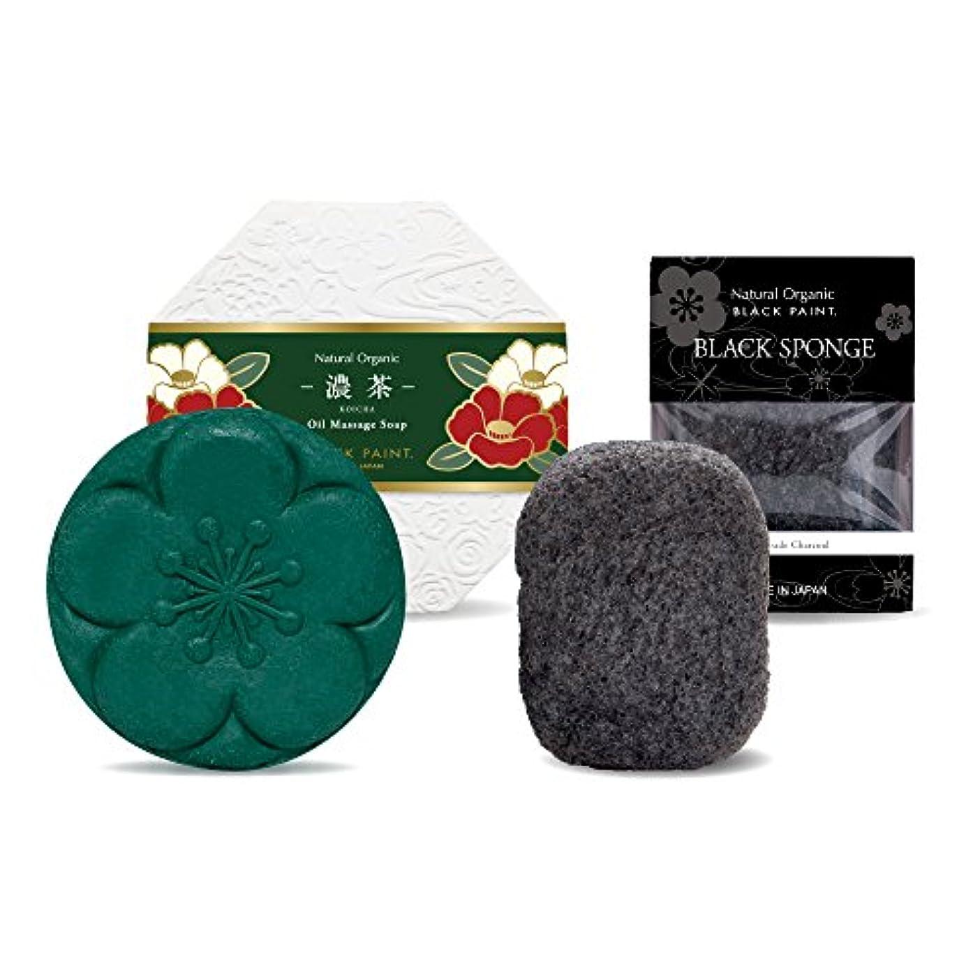 山積みのパーチナシティ掘る京のお茶石鹸 濃茶120g&ブラックスポンジ 洗顔セット