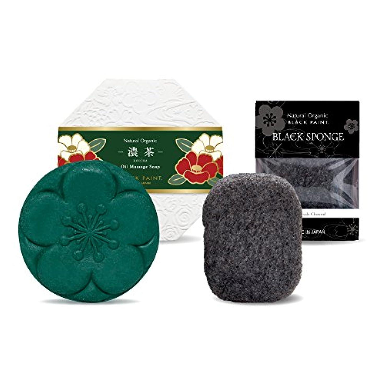 上回る火曜日一流京のお茶石鹸 濃茶120g&ブラックスポンジ 洗顔セット