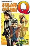 探偵学園Q(13) (週刊少年マガジンコミックス)