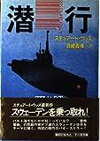 潜行 (Hayakawa Novels)