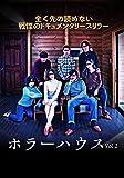 ホラーハウス Vol.2 [DVD]