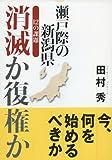 消滅か復権か 瀬戸際の新潟県 12の課題