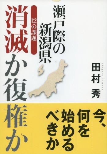 消滅か復権か 瀬戸際の新潟県 12の課題の詳細を見る