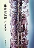 津波の墓標 (徳間文庫カレッジ) 画像