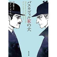 バスカヴィル家の犬 新訳版 シャーロック・ホームズ (角川文庫)