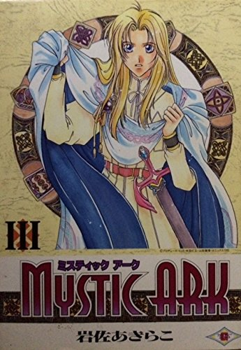 ミスティックアーク 3 (ガンガンファンタジーコミックス)