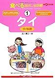 食べる指さし会話帳1タイ(タイ料理) (旅の指さし会話帳シリーズ) 画像
