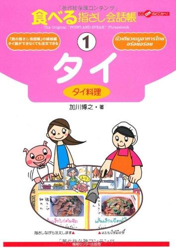 食べる指さし会話帳1タイ(タイ料理) (旅の指さし会話帳シリーズ)の詳細を見る