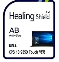 Healingshield スキンシール液晶保護フィルム Eye Protection Anti UV Blue Ray Film for Dell Laptop XPS 13 9350 Touch