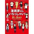 漫画家さん いらっしゃい! R's Bar ~漫画家の集まる店~ (ジェッツコミックス)