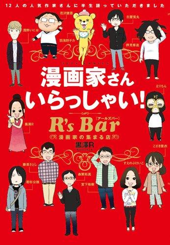 漫画家さん いらっしゃい! R's Bar ~漫画家の集まる店~ (ジェッツコミックス)の詳細を見る