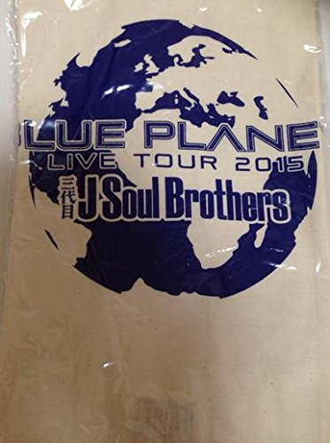 "三代目 J Soul Brothers LIVE TOUR 2015 ""BLUE PLANET"" 【エコバッグ(大)】"