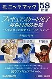 フィギュアスケート男子 最強日本の軌跡 ~ロミオ☆火の鳥☆イン・マイ・ライフ~<フィギュアスケート男子> (カドカワ・ミニッツブック)