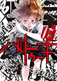 バトゥーキ 1 (ヤングジャンプコミックス)