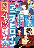 恋するアニメヒロイン イッキ読み99 (フタバシャの大百科)