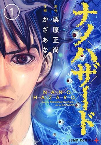 ナノハザード 1 (ジャンプコミックス)