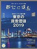 都心に住む by SUUMO (バイ スーモ) 2019年2月号