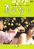 夏の香り vol.3(第5章 第6章) [レンタル落ち]