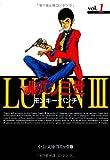 ルパン三世 (1) (中公文庫―コミック版 (Cも1-16))