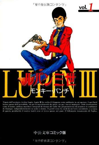 ルパン三世 (1) (中公文庫―コミック版 (Cも1-16))の詳細を見る