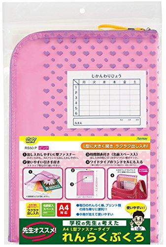 レイメイ藤井 先生オススメ 連絡袋 ピンク RS50P 5個