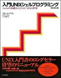 入門UNIXシェルプログラミング—シェルの基礎から学ぶUNIXの世界