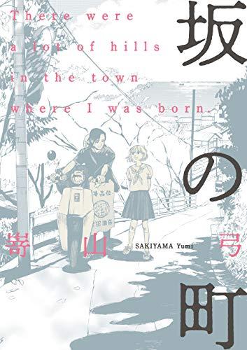 坂の町 (ビームコミックス)