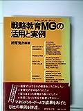 戦略教育MGの活用と実例 (1980年)
