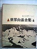 世界山岳全集〈第6〉エベレスト登頂・雲表に聳ゆる峯々エベレストとローツエ (1960年)