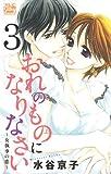 おれのものになりなさい 3―女執事の恋 (白泉社レディースコミックス)
