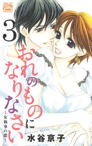 おれのものになりなさい 3―女執事の恋 (白泉社レディースコミックス)の詳細を見る