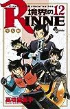 境界のRINNE 12 (少年サンデーコミックス)
