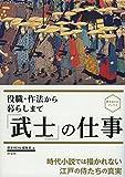 歴史REALブックス「武士」の仕事