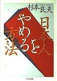 日本人をやめる方法 (ちくま文庫)