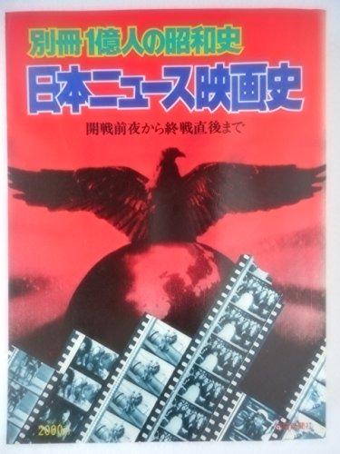 日本ニュース映画史―開戦前夜から終戦直後まで (1977年)