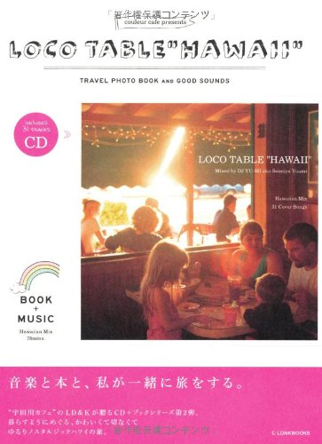 "Couleur Cafe presents LOCO TABLE""HAWAII〜travel photo book and good sounds〜""の詳細を見る"