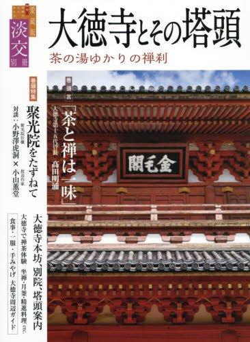 大徳寺とその塔頭 2016年 01 月号 [雑誌]: 淡交 別冊