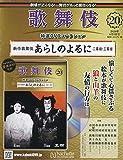歌舞伎特選DVDコレクション全国版(20) 2020年 6/3 号 [雑誌]