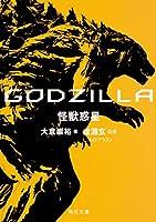 GODZILLA 怪獣惑星 (角川文庫)