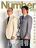 Sports Graphic Number (スポーツ・グラフィック ナンバー) 2014年 4/10号 [雑誌]