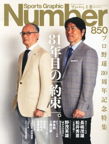 Sports Graphic Number (スポーツ・グラフィック ナンバー) 2014年 4/10号 [雑誌]の詳細を見る