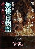 怪談実話 無惨百物語 ゆるさない 分冊版 『赤蛍』 (MF文庫ダ・ヴィンチ)