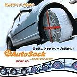 AUTOSOCK オートソック ハイパフォーマンス HP-645(1セット2枚入)非金属チェーン☆タイヤ滑り止め☆取り外しカンタン!